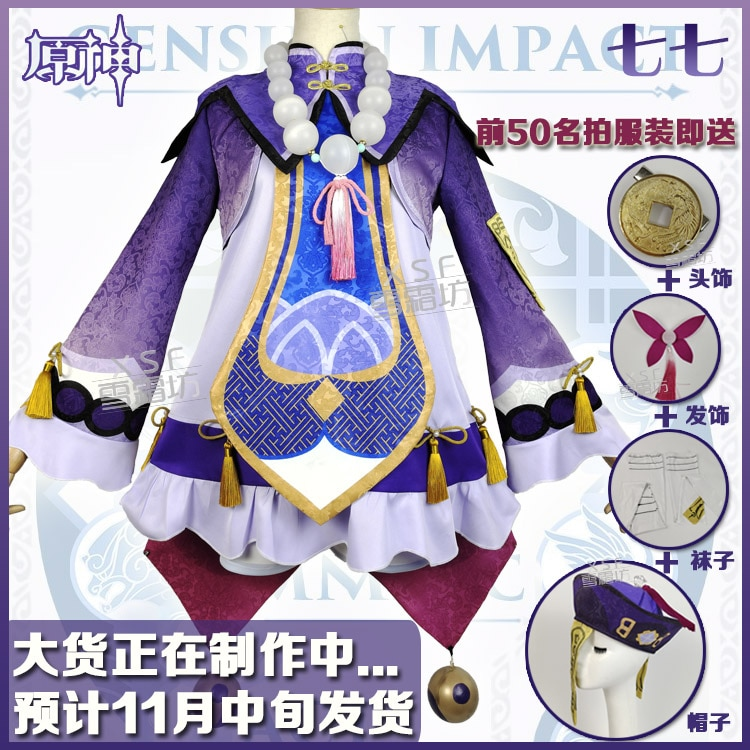 2020 Anime Game Genshin Impact Qiqi Cosplay Costume Adult Women Dress Uniform Outfit Party Halloween Xmas Carnival Full Set 1